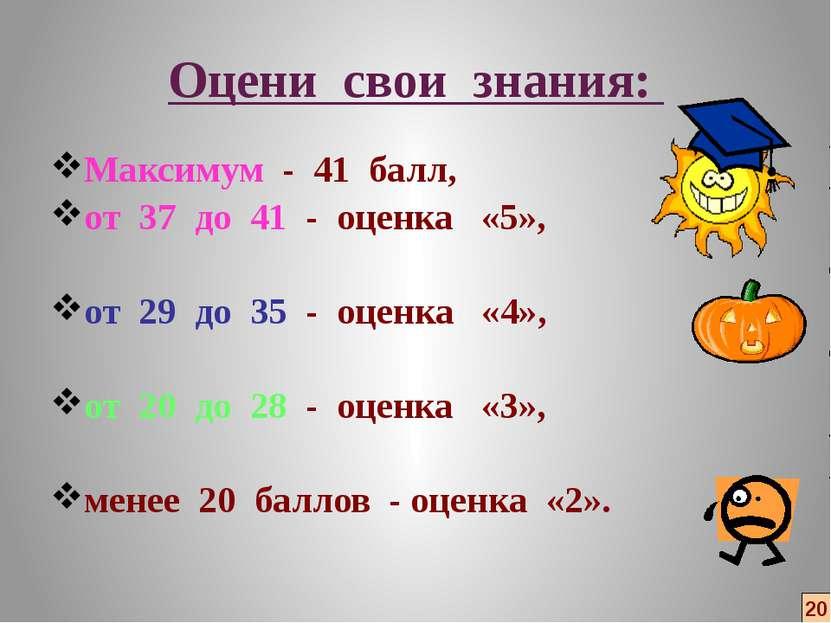 Оцени свои знания: Максимум - 41 балл, от 37 до 41 - оценка «5», от 29 до 35 ...