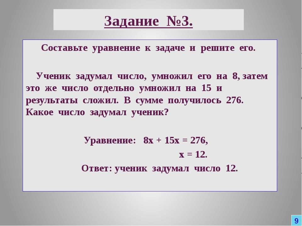 Задание №3. Составьте уравнение к задаче и решите его. Ученик задумал число, ...