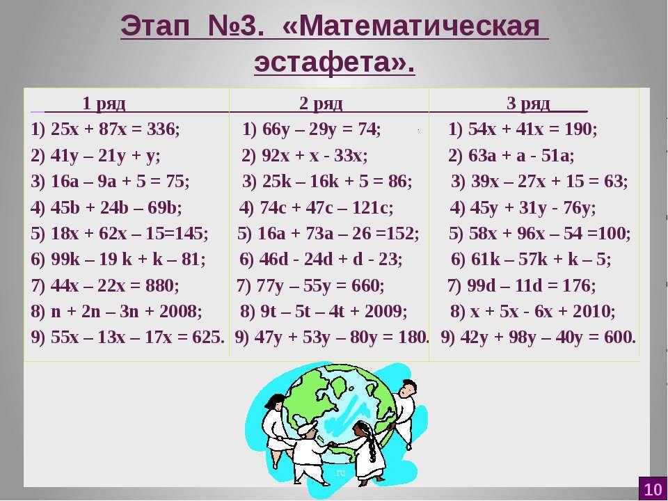 Этап №3. «Математическая эстафета». 1 ряд 2 ряд 3 ряд____ 1) 25х + 87х = 336;...
