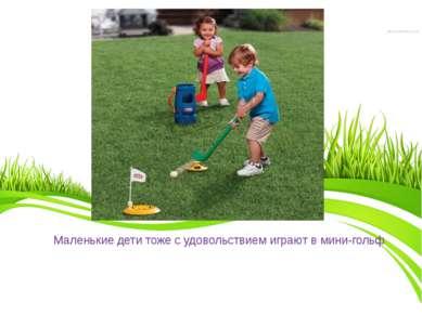 Маленькие дети тоже с удовольствием играют в мини-гольф
