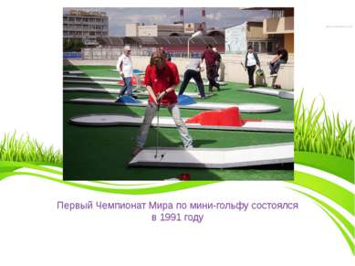 Первый Чемпионат Мира по мини-гольфу состоялся в 1991 году