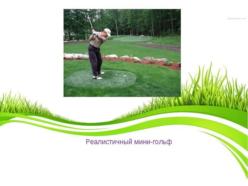 Реалистичный мини-гольф