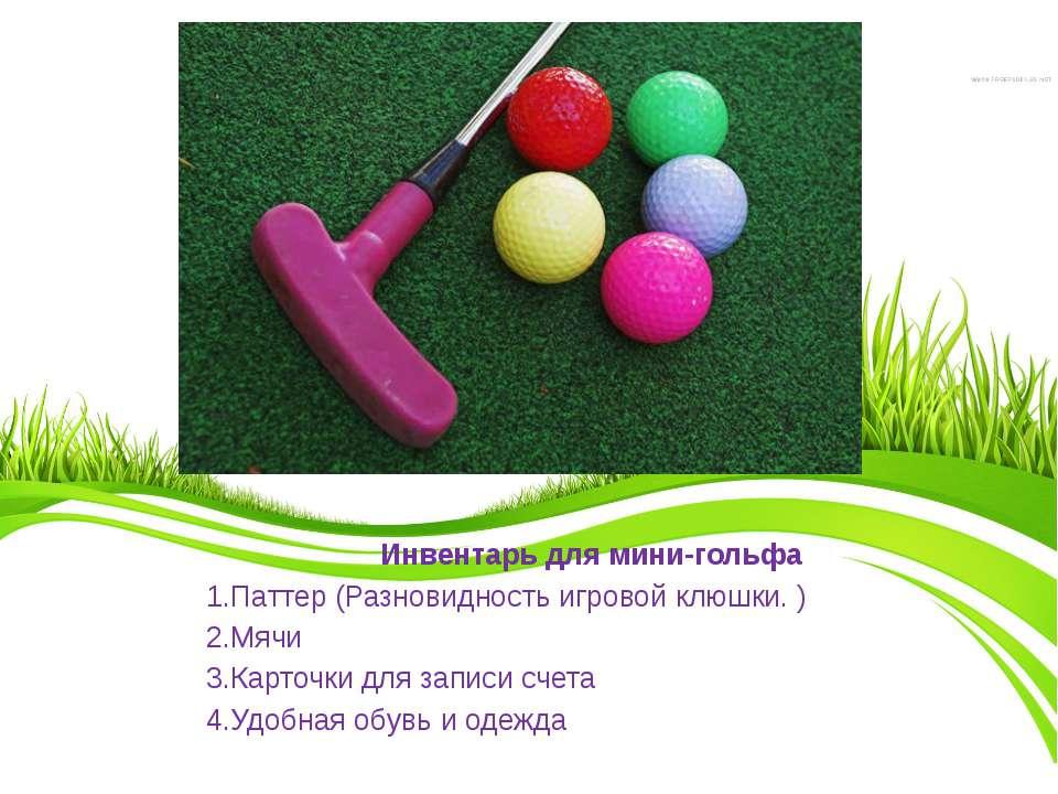 Инвентарьдлямини-гольфа 1.Паттер(Разновидностьигровойклюшки.) 2.Мячи 3....