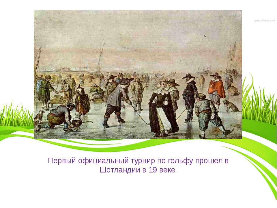 Первый официальный турнир по гольфу прошел в Шотландии в 19 веке.