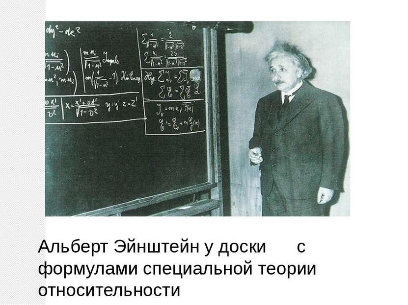Альберт Эйнштейн у доски с формулами специальной теории относительности
