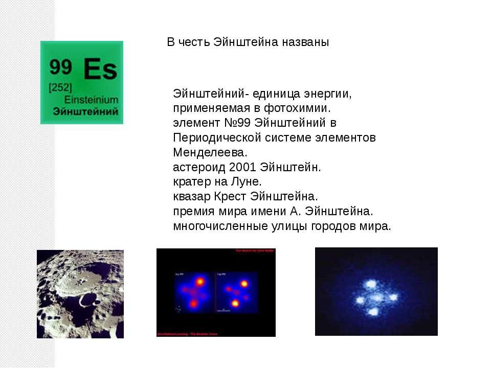 Эйнштейний- единица энергии, применяемая в фотохимии. элемент №99 Эйнштейний ...