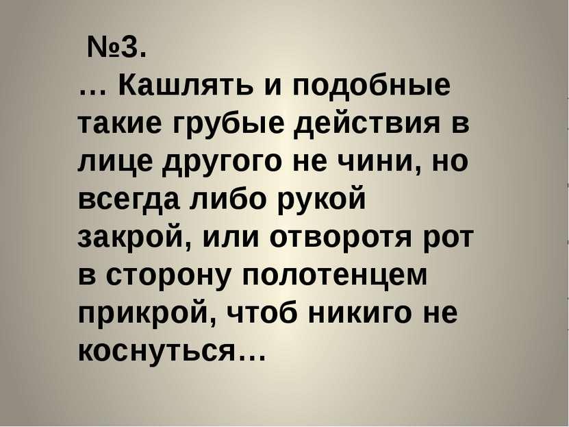 №3. … Кашлять и подобные такие грубые действия в лице другого не чини, но все...
