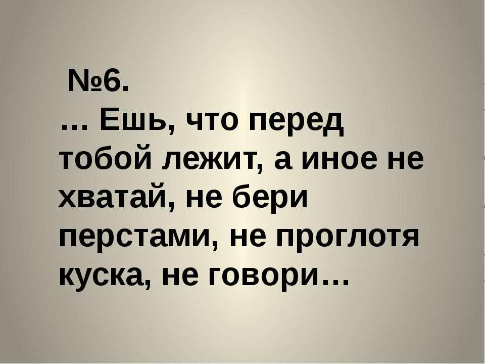№6. … Ешь, что перед тобой лежит, а иное не хватай, не бери перстами, не прог...
