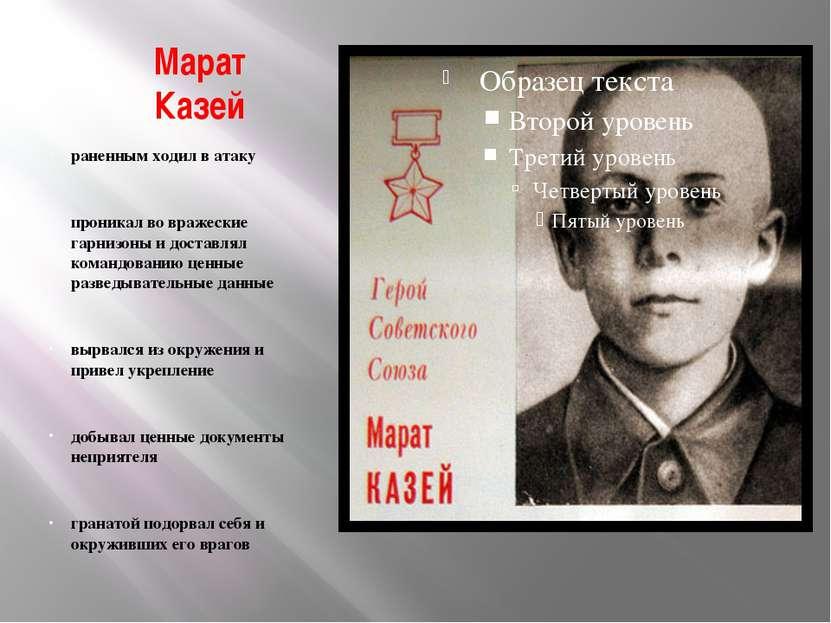 Марат Казей раненным ходил в атаку проникал во вражеские гарнизоны и доставля...
