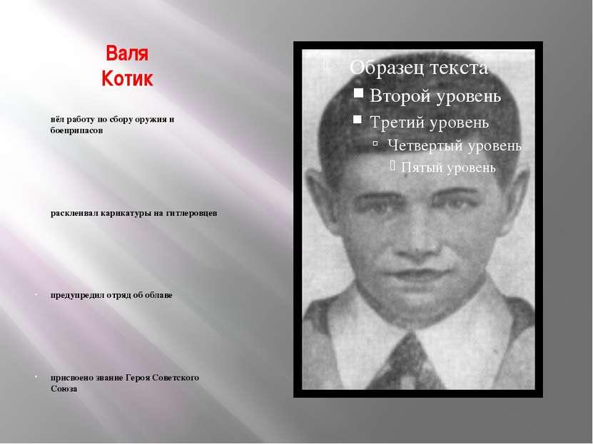 Валя Котик вёл работу по сбору оружия и боеприпасов расклеивал карикатуры на ...