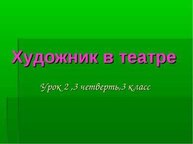 Художник в театре Урок 2 ,3 четверть,3 класс
