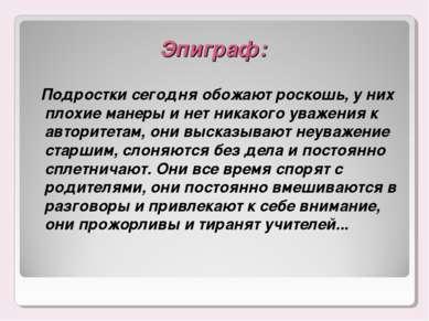 Эпиграф: Подростки сегодня обожают роскошь, у них плохие манеры и нет никаког...