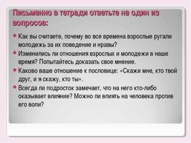 Письменно в тетради ответьте на один из вопросов: Как вы считаете, почему во ...