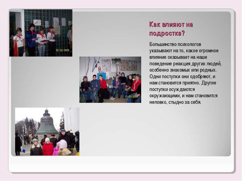 Социальная Среда Подростка 7 Класс Презентация
