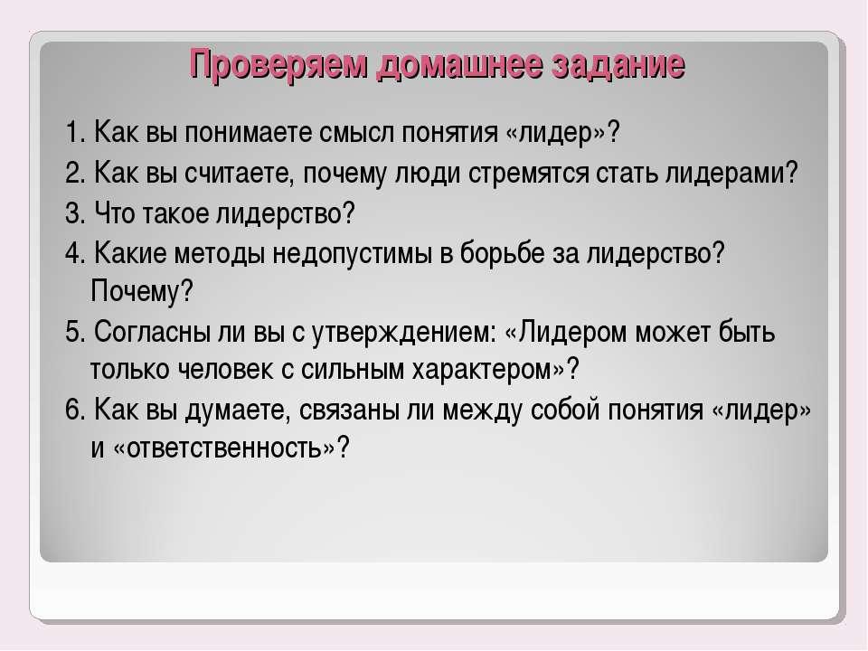 Проверяем домашнее задание 1. Как вы понимаете смысл понятия «лидер»? 2. Как ...