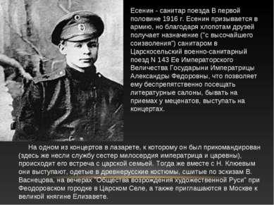 Есенин - cанитар поезда В первой половине 1916 г. Есенин призывается в армию,...
