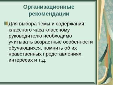 Организационные рекомендации Для выбора темы и содержания классного часа клас...