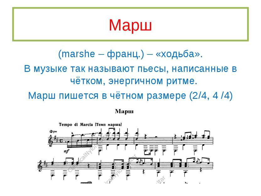 Марш (marshe – франц.) – «ходьба». В музыке так называют пьесы, написанные в ...