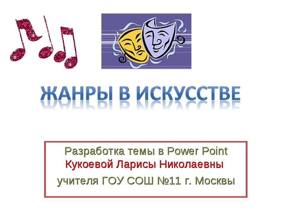 Разработка темы в Power Point Кукоевой Ларисы Николаевны учителя ГОУ СОШ №11 ...
