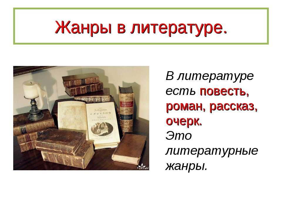 Жанры в литературе. В литературе есть повесть, роман, рассказ, очерк. Это лит...