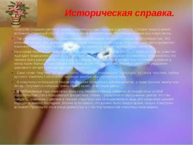 Историческая справка. Искусство создания цветов в технике «ганутель» уходит к...