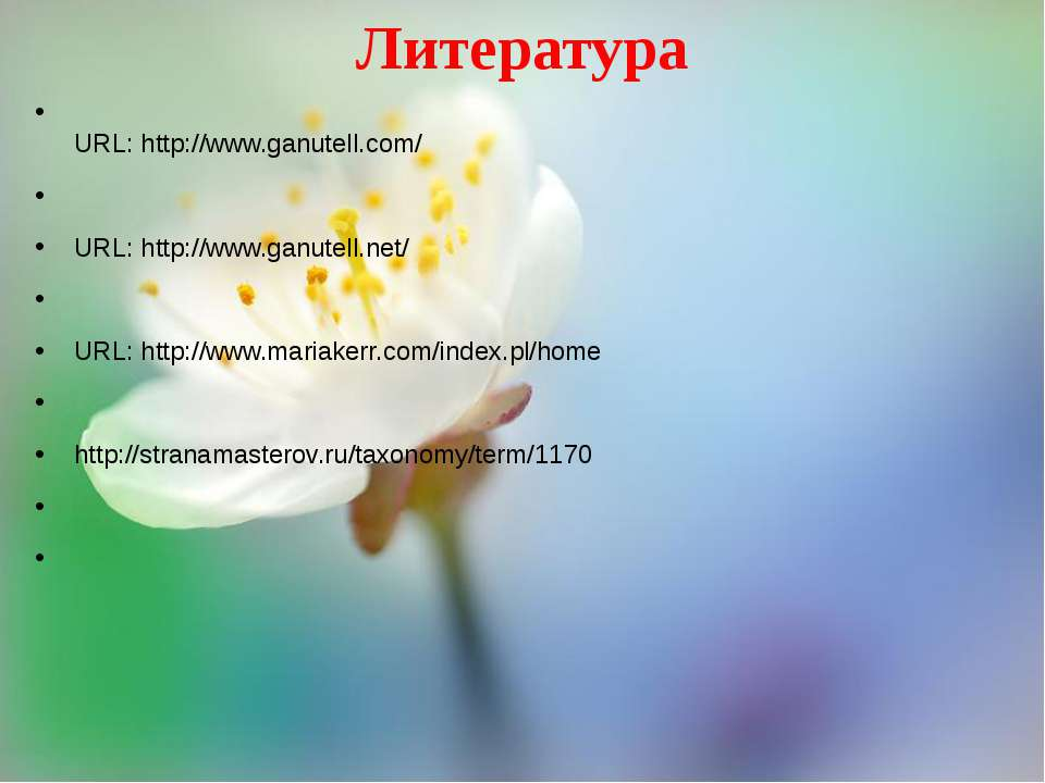 Литература URL: http://www.ganutell.com/  URL: http://www.ganutell.net/  UR...