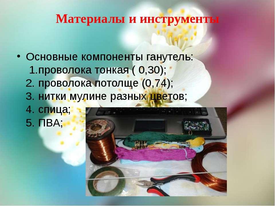 Материалы и инструменты Основные компоненты ганутель: 1.проволока тонкая ( 0,...