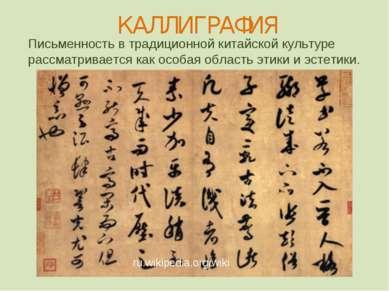 ru.wikipedia.org/wiki КАЛЛИГРАФИЯ Письменность в традиционной китайской культ...