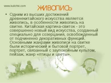 ЖИВОПИСЬ www.kulichki.com