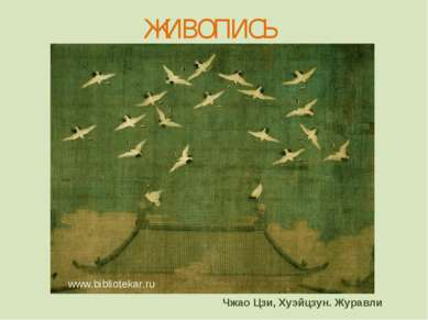 Чжао Цзи, Хуэйцзун. Журавли www.bibliotekar.ru ЖИВОПИСЬ