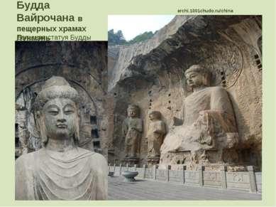 Будда Вайрочана в пещерных храмах Лунмэнь archi.1001chudo.ru/china Большая ст...