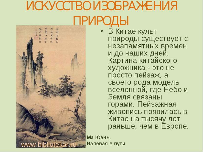 ИСКУССТВО ИЗОБРАЖЕНИЯ ПРИРОДЫ В Китае культ природы существует с незапамятных...