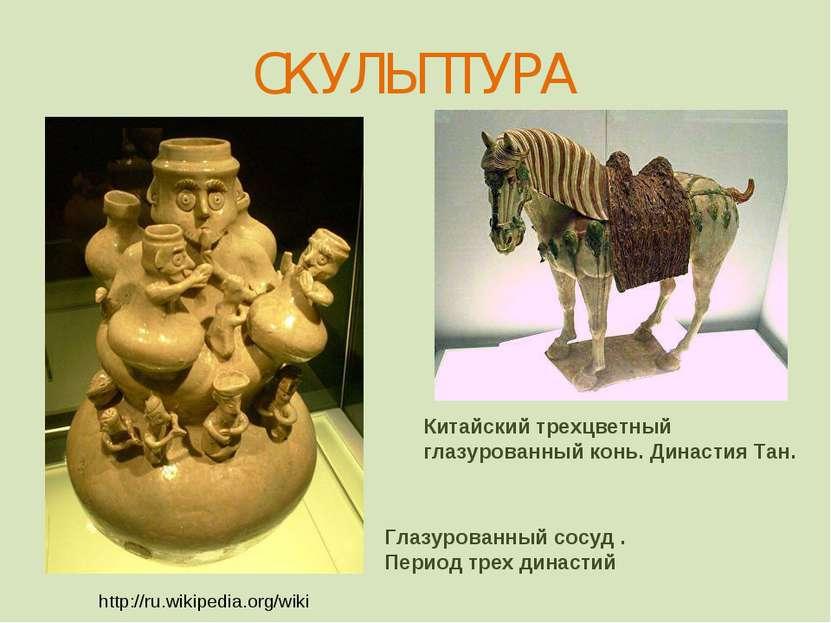 http://ru.wikipedia.org/wiki Глазурованный сосуд . Период трех династий Китай...