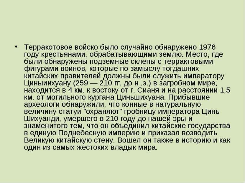 Терракотовое войско было случайно обнаружено 1976 году крестьянами, обрабатыв...