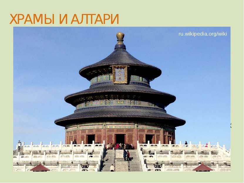 ХРАМЫ И АЛТАРИ Храм Урожая (это главный храм комплекса, часто называемый Храм...