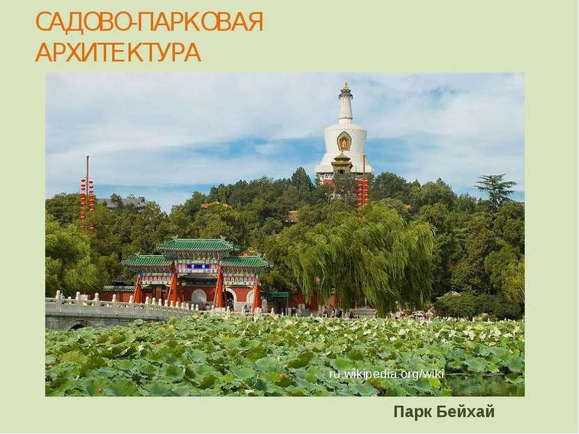 САДОВО-ПАРКОВАЯ АРХИТЕКТУРА Парк Бейхай ru.wikipedia.org/wiki