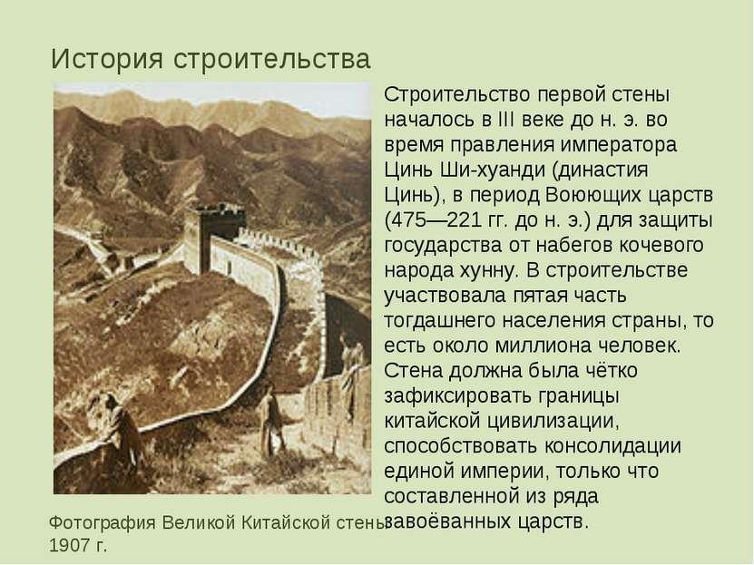 История строительства Фотография Великой Китайской стены 1907г. Строительств...