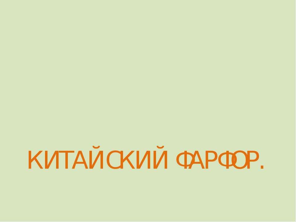 КИТАЙСКИЙ ФАРФОР.