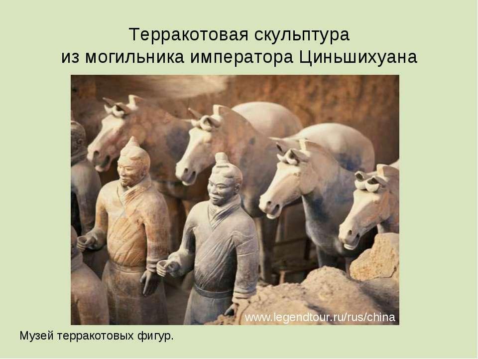 www.legendtour.ru/rus/china Терракотовая скульптура из могильника императора ...
