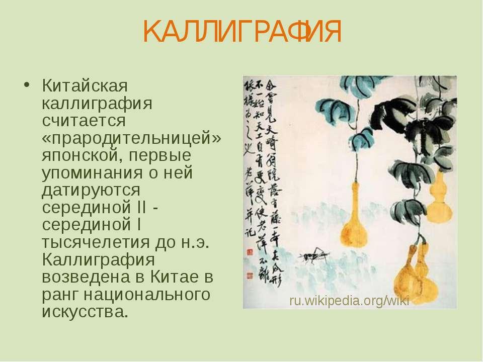 КАЛЛИГРАФИЯ Китайская каллиграфия считается «прародительницей» японской, перв...