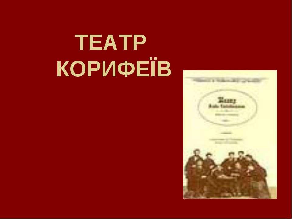 ТЕАТР КОРИФЕЇВ