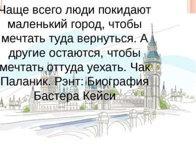 Чаще всего люди покидают маленький город, чтобы мечтать туда вернуться. А дру...