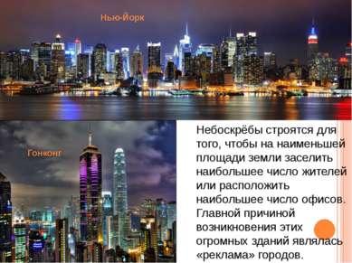 Небоскрёбы строятся для того, чтобы на наименьшей площади земли заселить наиб...