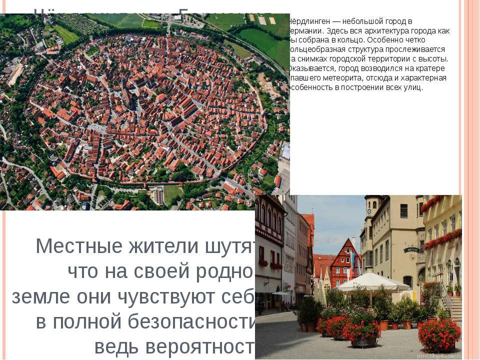 Нёрдлинген, Германия Нёрдлинген — небольшой город в Германии. Здесь вся архит...