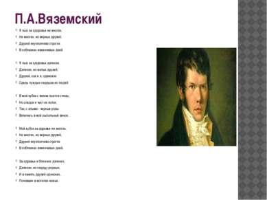 П.А.Вяземский Я пью за здоровье не многих, Не многих, но верных друзей, Друзе...