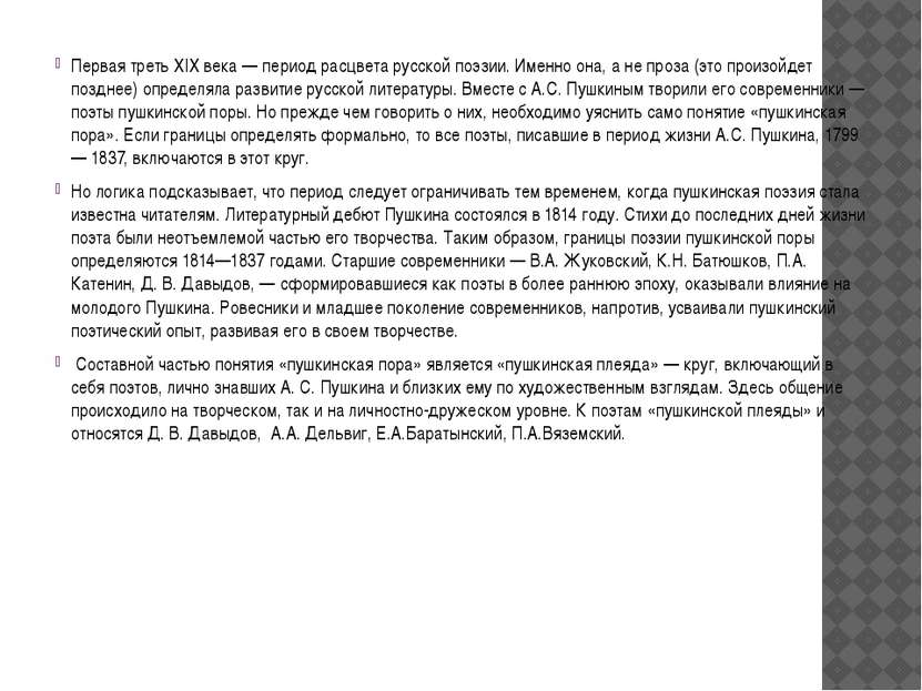 Первая треть XIX века — период расцвета русской поэзии. Именно она, а не проз...