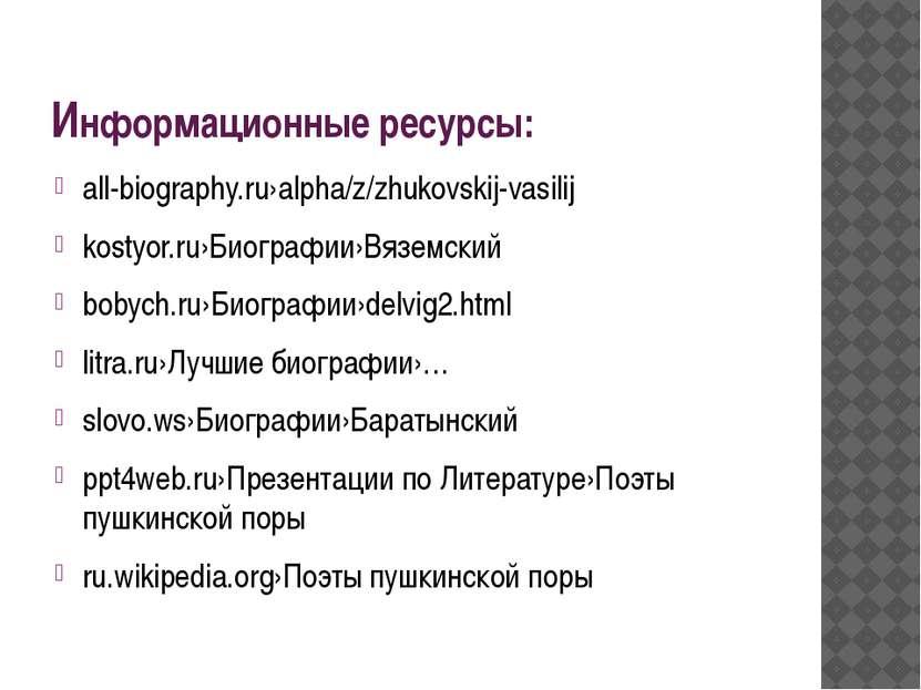 Информационные ресурсы: all-biography.ru›alpha/z/zhukovskij-vasilij kostyor.r...