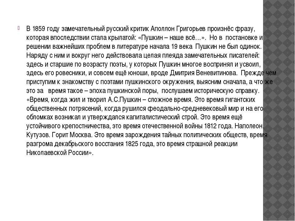 В 1859 году замечательный русский критик Аполлон Григорьев произнёс фразу, ко...
