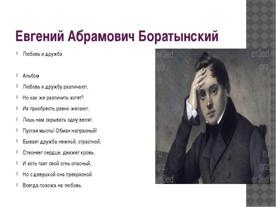 Евгений Абрамович Боратынский Любовь и дружба Альбом Любовь и дружбу различаю...