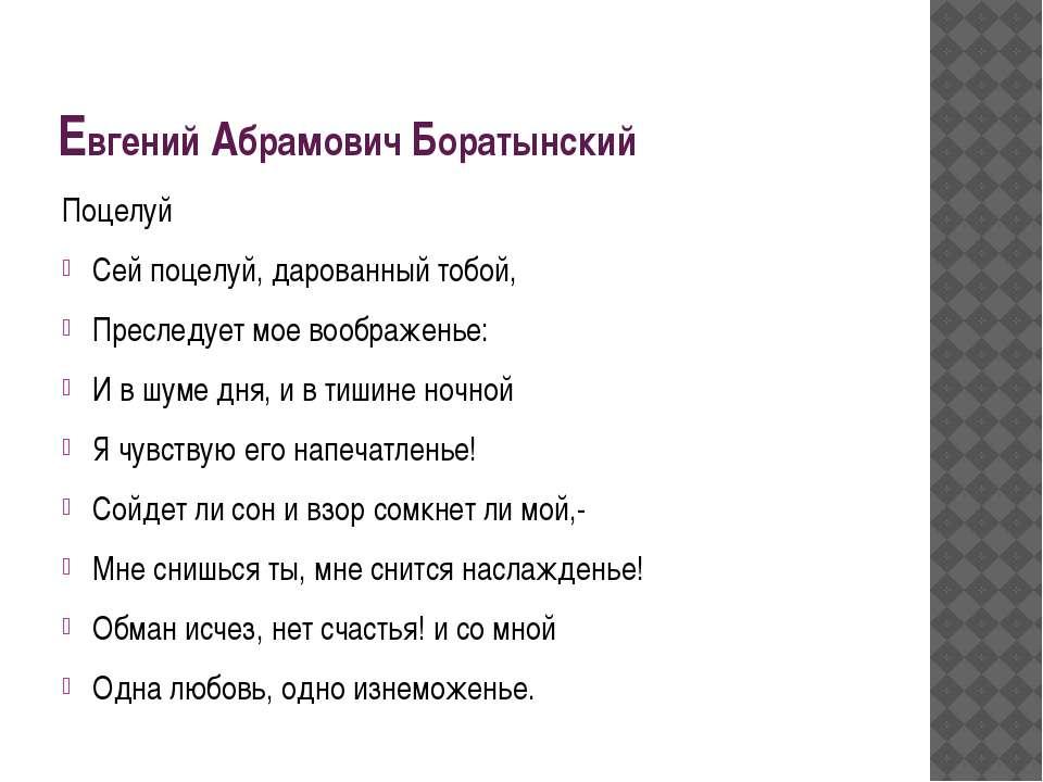 Евгений Абрамович Боратынский Поцелуй Сей поцелуй, дарованный тобой, Преследу...